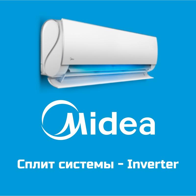 Сплит системы MIDEA - Inverter