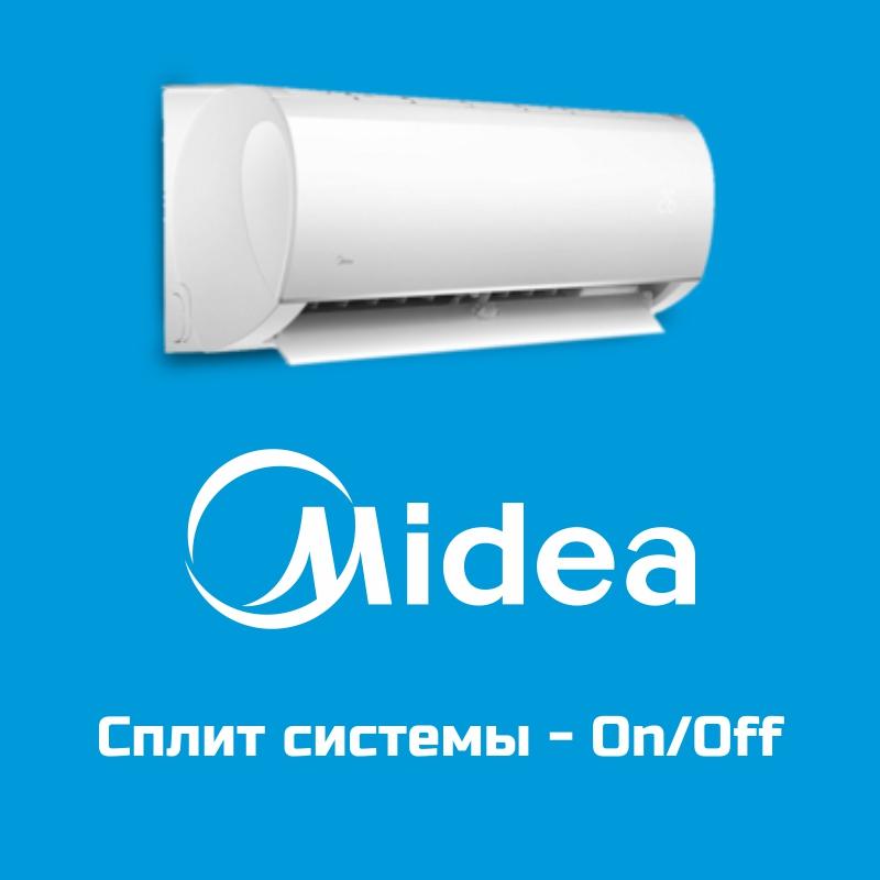 Сплит системы MIDEA - On/Off