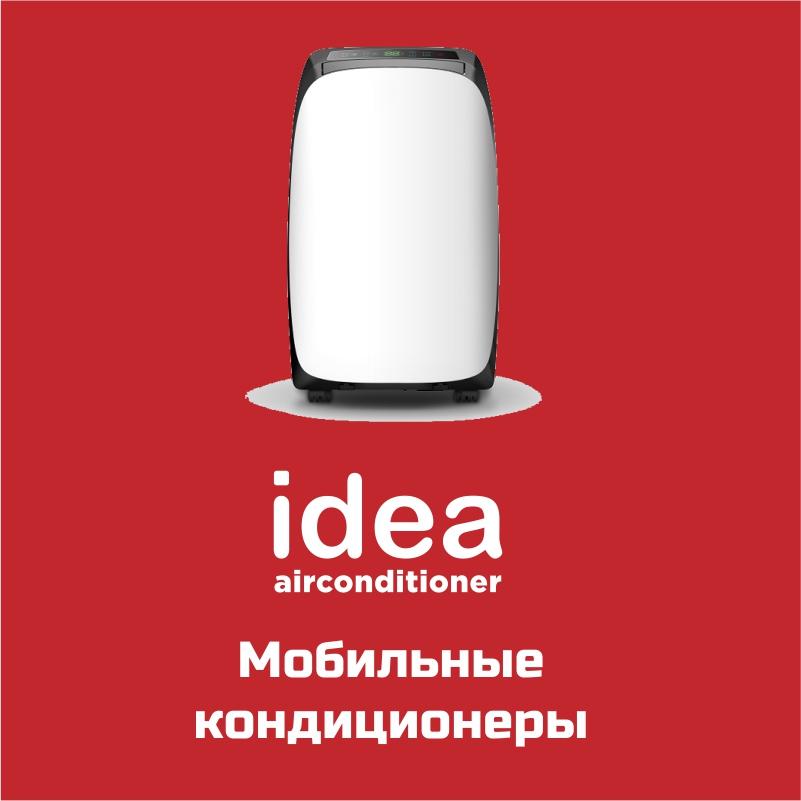 Мобильные кондиционеры IDEA