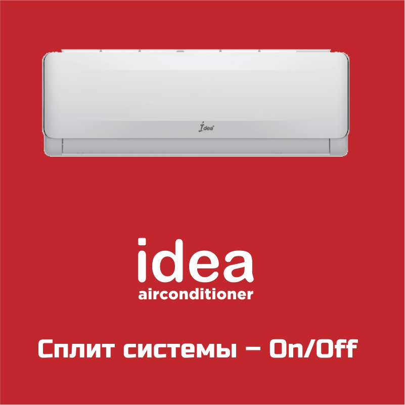 Сплит системы IDEA – On/Off