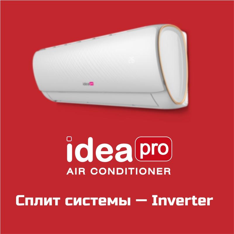 Сплит системы IDEA - Inverter